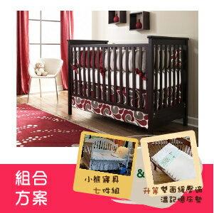 LEVANA【三合一系列】霍格華 嬰兒成長床 -黑檀色(組合特惠:床+七件組+雙面床墊) 0