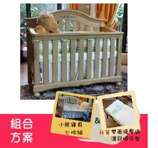 LEVANA【四合一系列】肯辛頓 嬰兒成長床 -仿古自然色(組合特惠:床+七件組+雙面床墊) - 限時優惠好康折扣