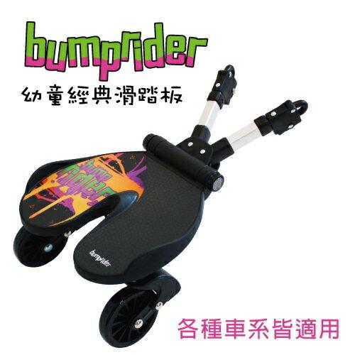 瑞典【Bumprider】幼童經典踏滑板(塗鴉款)