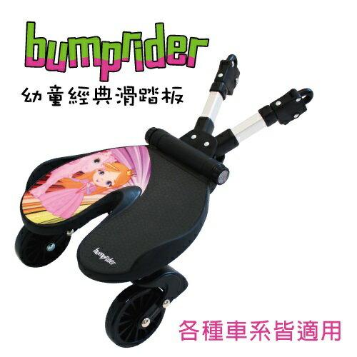 瑞典【Bumprider】幼童經典踏滑板(公主款)
