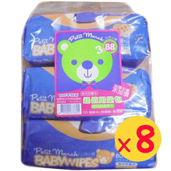 台灣【三月小熊 Petit March】 海洋深層水嬰兒潔膚濕巾  一箱(88抽X3包X8串) 0