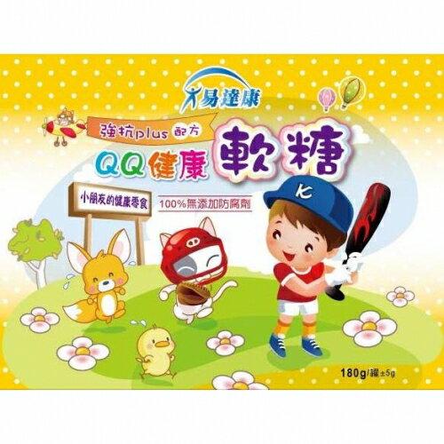【安琪兒】小朋友的健康零食 台灣【易達康】QQ健康軟糖(180g/罐) 0