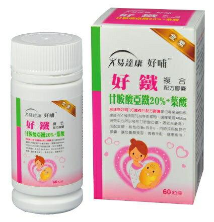 【買一送一】台灣【易達康】好鐵(60錠/盒) - 限時優惠好康折扣