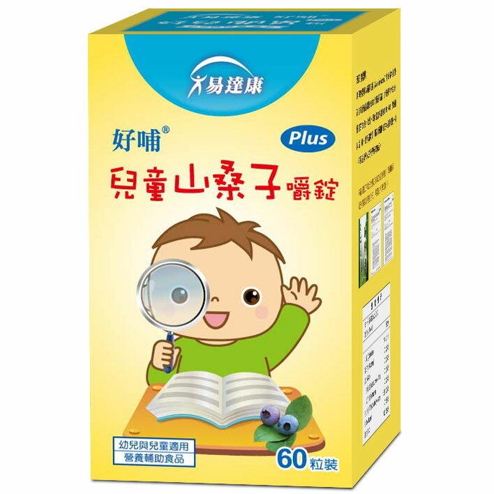 【買一送一】【安琪兒】台灣【易達康】兒童山桑子嚼錠(60粒/罐) 0