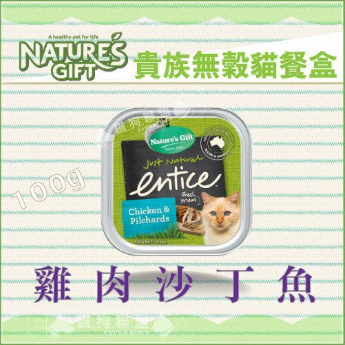 +貓狗樂園+ Natures Gift【貴族無穀貓餐盒。雞肉沙丁魚。100g】40元*單罐賣場