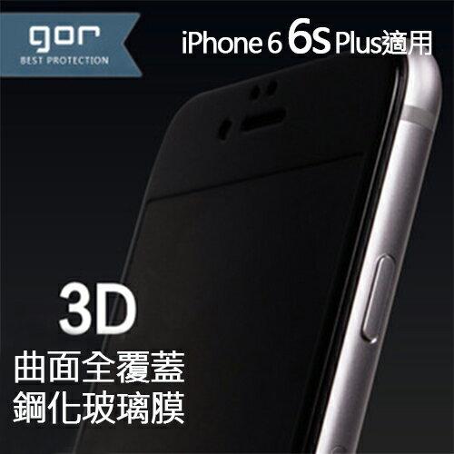 GOR 正品 9H iPhone 6 6s Plus 3D曲面 滿版 玻璃 鋼化 保護貼【全館滿299免運費】