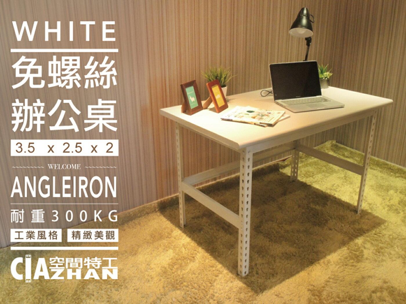電腦桌♞空間特工♞(雪白桌板120x70cm,高密度塑合板 抗刮耐磨)搭配免螺絲角鋼 辦公桌 工作桌 免運費 0