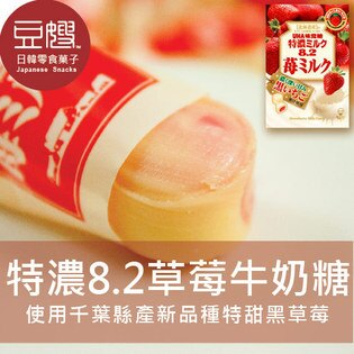 【即期特價】日本零食 UHA味覺糖 UHA特濃8.2 草莓牛奶糖(袋裝)