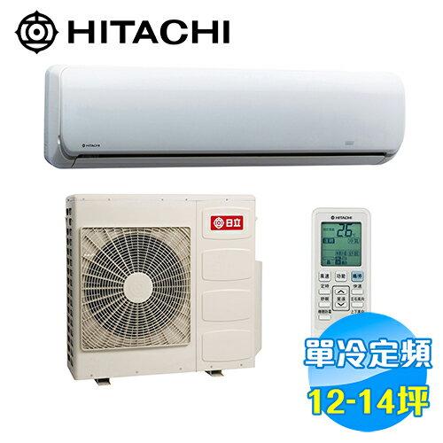 日立 HITACHI 單冷定頻 一對一分離式冷氣 RAS-80UK / RAC-80UK