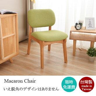 【迪瓦諾】馬卡龍 栓木實木椅 / 綠 / 台灣製/餐椅/梳妝椅 0