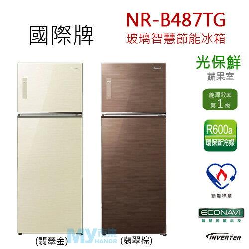 Panasonic國際牌 NR-B487TG 485L玻璃智慧節能冰箱