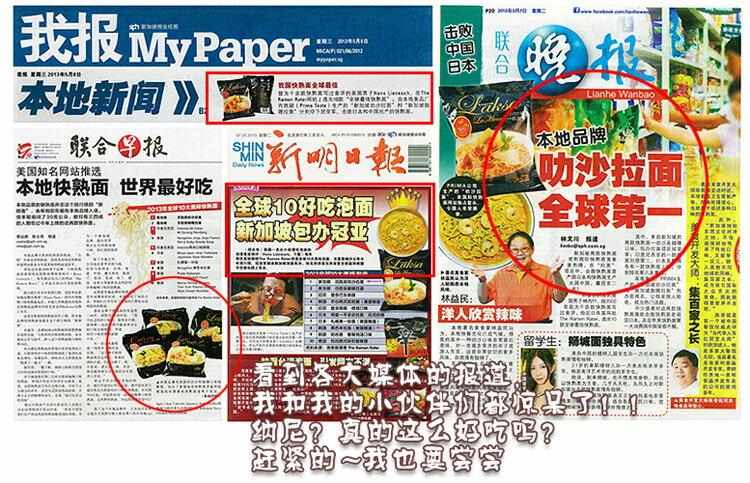 有樂町進口食品 全球泡麵評鑑前十 PRIMA TASTE 百勝廚 新加坡 咖哩拉麵 (178g) 上班這檔事 3