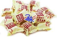 分享幸福的婚禮小物推薦喜糖_餅乾_伴手禮_糕點推薦(台灣) 友賓 特濃牛奶太妃糖 1包 600 公克 (約 80 顆) 特價 89 元 (拜拜節慶用糖 婚禮用糖 聖誕糖 喜糖 活動用糖)