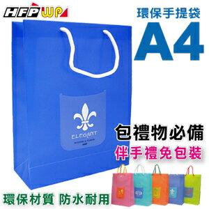 一個只要42元 HFPWP A4手提袋 PP環保無毒防水塑膠 台灣製 BEL315