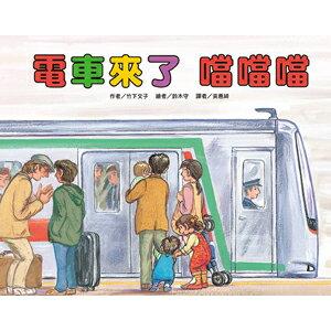 【東方出版社】電車來了噹噹噹