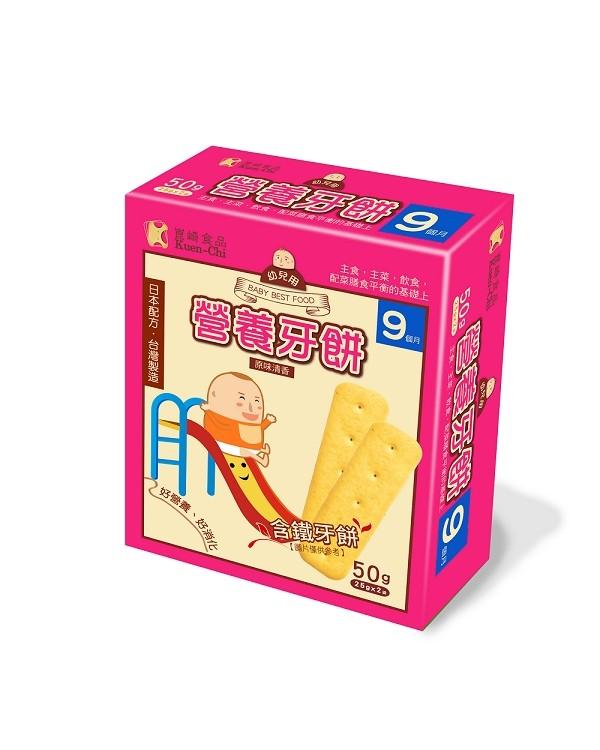 『121婦嬰用品館』巧益 幼兒用營養牙餅(含鐵) 50g 0