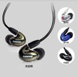 志達電子 SE846 四色現貨 美國 SHURE SE-846 耳道式耳機 四單體 MMCX換線設計 IE800