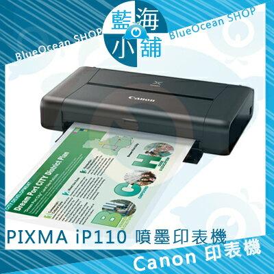 Canon 佳能 PIXMA iP110 可攜式彩色噴墨印表機 (客訂)★支援Wifi及雲端高速列印∥體積小巧僅2公斤∥高效能行動列印升級款推薦!