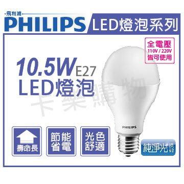 PHILIPS飛利浦 LED 10.5W 6500K 白光 E27 全電壓 球泡燈 _ PH520246