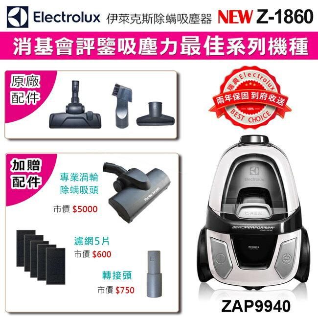 Electrolux 伊萊克斯龍捲風極靜輕量除螨吸塵器 ZAP9940【送強力除螨渦輪PTB-01+小轉+5片加強型活性碳濾網】 - 限時優惠好康折扣