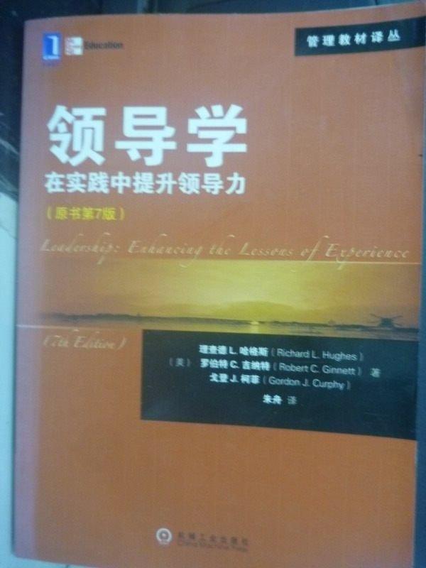 ~書寶 書T8/大學商學_QHD~領導學:在實踐中提升領導力7 e_MEI LI CHA_