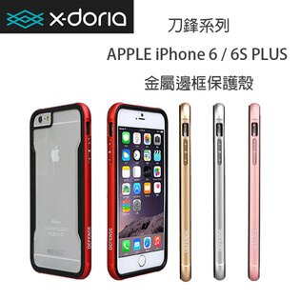 "【X-Doria】 APPLE iPhone 6 / 6S PLUS 5.5"" 刀鋒系列金屬保護殼"