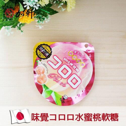 《加軒》日本 UHAコロロ KORORO味覺奢華水蜜桃軟糖