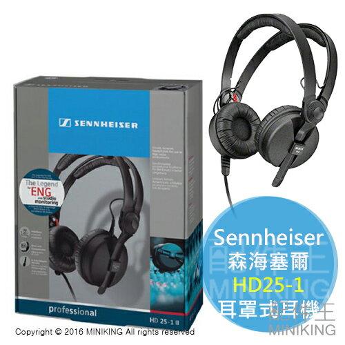 【配件王】日本代購 Sennheiser 森海塞爾 HD25-1 II 頂級監聽 耳機 另 HA-SW02