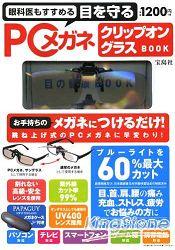 眼科醫生推薦電腦護目眼鏡特刊附夾式護目眼鏡