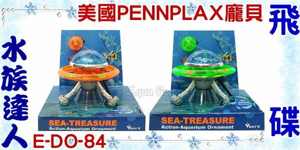 【水族達人】美國PENNPLAX-龐貝《飛碟 E-DO-84》 外星人  魚缸裝飾 沉底飾品 造景裝飾 氣動飾品