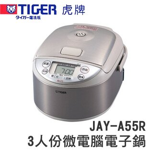 TIGER 虎牌 JAY-A55R 3人份 微電腦 電子鍋