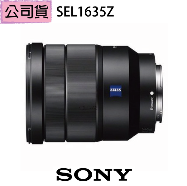 【SONY】SEL1635Z 恆定光圈超廣角變焦鏡(公司貨)