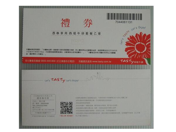 【王品集團】TASTY 西堤餐券(本商品不適用樂天折價劵及點數加碼活動)