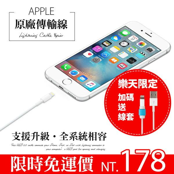 單品免運!【加碼送線套!】iPhone / iPad 系列 原廠 8pin MFI 傳輸充電線 【D-I5-005】 充電線 裸裝正品 6S可用 Alice3C