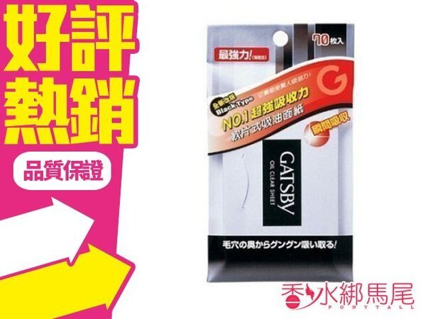 ◐香水綁馬尾◐GATSBY 超強力 吸油面紙 70張入 乾淨清爽的臉蛋