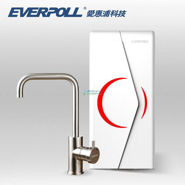 愛惠浦 EVERPOLL  廚下型雙溫無壓飲水機 EP-168【免費到府標準安裝】