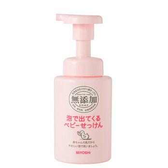 日本原裝進口 MIYOSHI無添加嬰兒泡沫沐浴乳 250ml