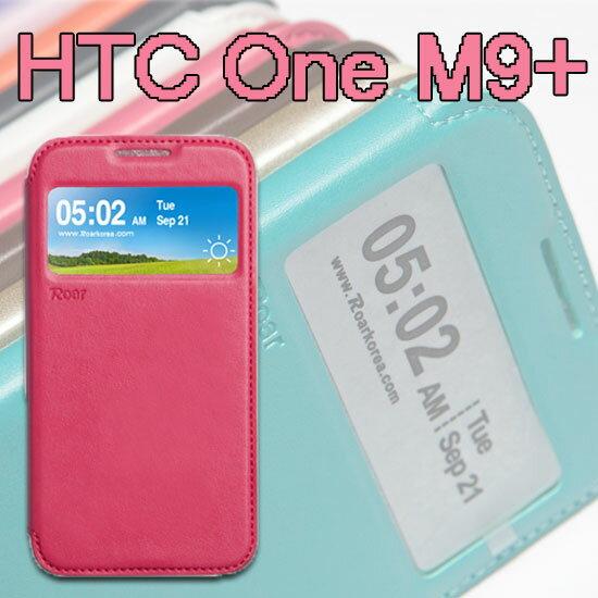 【Roar】HTC One M9+/M9pw/M9 Plus 吸合視窗皮套/書本翻頁式側掀保護套/側開插卡手機套/斜立支架保護殼