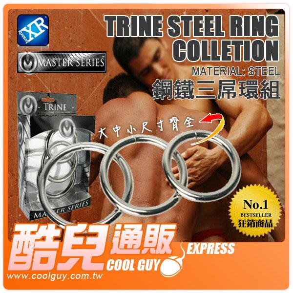 【入門款】美國 MASTER SERIES 鋼鐵三屌環組 Trine Steel Ring Colletion 美國原裝進口