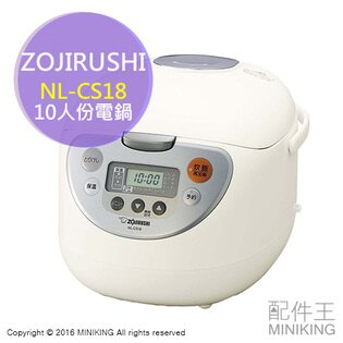 ZOJIRUSHI 象印 IH電子壓力鍋 10人份(NP-HQ18)