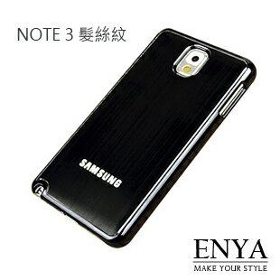 Samsung Note3 金屬髮絲紋 手機殼 Enya恩雅(郵寄免運)