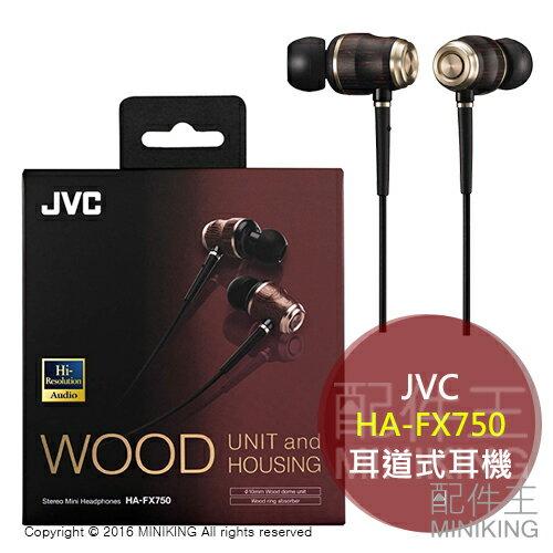 【配件王】日本代購 JVC HA-FX750 耳道式耳機 純木精品系列 Hi-Res 樺木振膜單體
