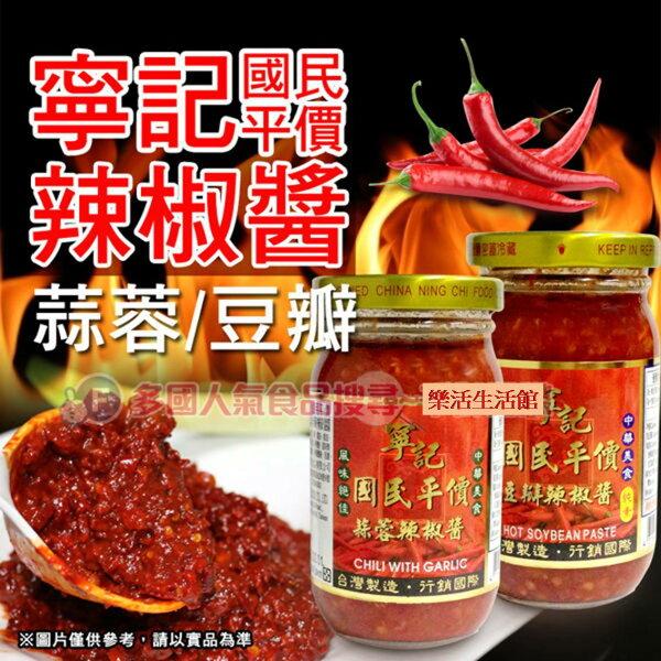 寧記 國民平價 豆瓣 / 蒜蓉 辣椒醬