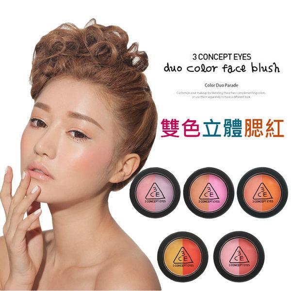 3CE腮紅-韓國3CONCEPT EYES雙色粉嫩立體腮紅5.5g