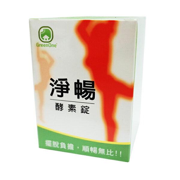 大漢酵素 淨暢酵素錠 90錠 【美十樂藥妝保健】
