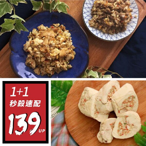 寵物狗鮮食:主餐【黃金田園炒飯】+ 點心【雞肉捲捲】(口味隨機出貨) 0