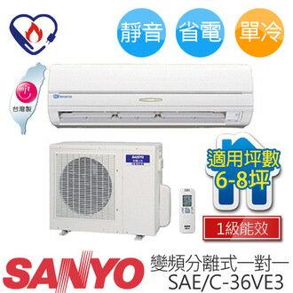【三洋 SANLUX】SAC-36VE3/SAE-36VE3 三洋 ( 適用坪數約6坪、3150kcal ) 變頻分離式一對一冷氣