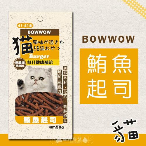 +貓狗樂園+ BOWWOW【愛貓點心。鮪魚起司。50g】60元 - 限時優惠好康折扣