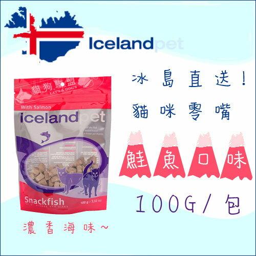+貓狗樂園+ 冰島直送【魚油寵食。貓咪零嘴。鮭魚口味】200元