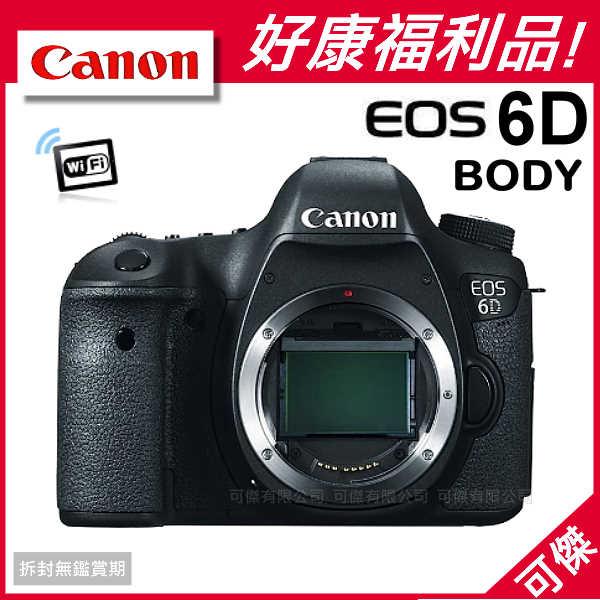【福利品出清 】可傑  Canon 6D BODY 全片幅  黑色  公司貨   ( 此為展示品出清 故只限門市面交 )